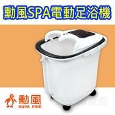 泡腳機【1313健康館】勳風SPA遙控電動按摩足浴機 HF-G6018 加熱泡腳機 / 觸控面板 / 高桶足浴機