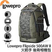 LOWEPRO 羅普 Flipside 500 AW II 新火箭手 迷彩 後背相機包 (24期0利率 免運 台閔公司貨) 空拍機包 LP37132