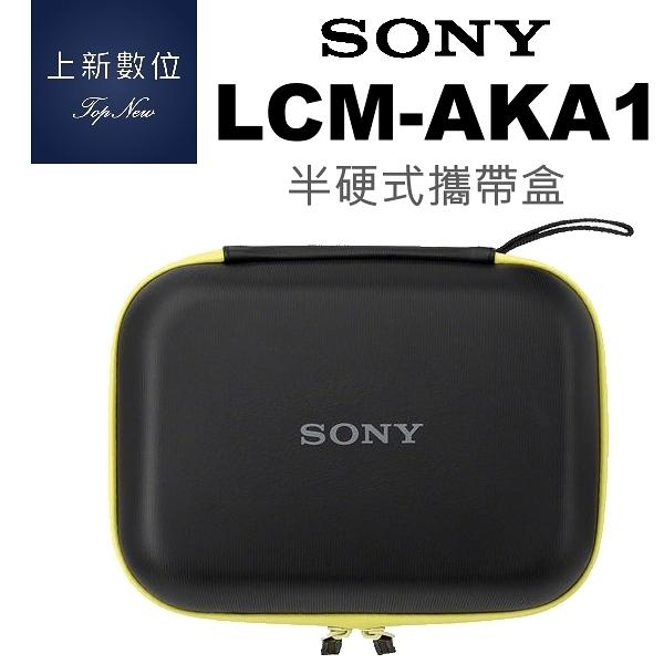 【台南-上新】SONY ActionCAM LCM-AKA1 半硬式 攜帶盒 收納盒 收納包  適用X3000 AS300 AS50