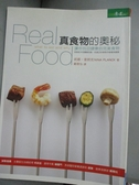 【書寶二手書T7/養生_KIV】真食物的奧秘-讓你找回健康的完美食物_妮娜.普朗克