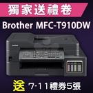 【獨家加碼送500元7-11禮券】Bro...