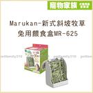 寵物家族-日本Marukan-新式斜坡牧草兔用餵食盒MK-MR-625