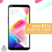 一般亮面 保護貼 OPPO R11s 6.01吋 軟膜 螢幕貼 手機 保貼 螢幕保護貼 手機螢幕 保護膜