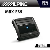 【ALPINE】MRX-F35四聲道擴大機