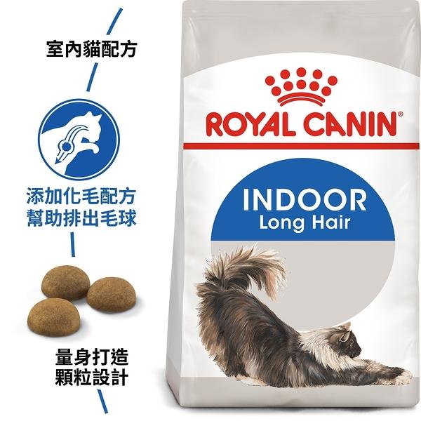 補貨中*WANG*法國皇家《IL35 室內長毛成貓》貓糧-4kg