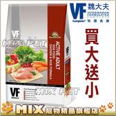 ◆MIX米克斯◆《買大送小》美國VF魏大夫.特選食譜狗飼料【15公斤送1.5公斤】