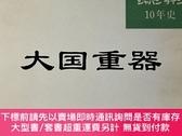 二手書博民逛書店罕見ジャパンライン10年史Y255929 ジャパンライン 編 出版1976