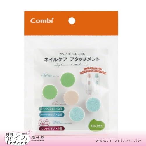 【嬰之房】Combi康貝 磨甲機專用替換磨片