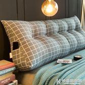 床頭靠墊大靠背雙人床上榻榻米床頭板軟包靠背墊三角護腰靠枕簡約 NMS快意購物網
