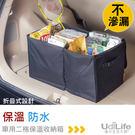 車用二格保溫收納箱1入組  (超值加購品)