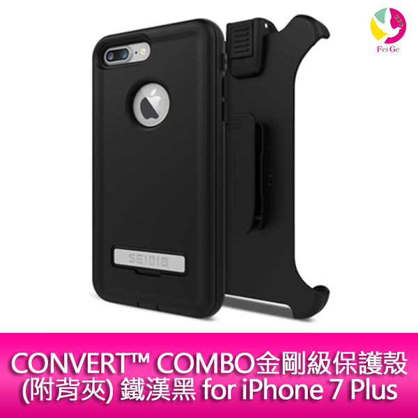 SEIDIO CONVERT™ COMBO金剛級保護殼(附背夾) 鐵漢黑 for iPhone 7 Plus