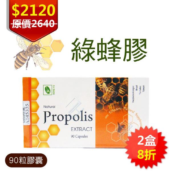 松裕 綠蜂膠 膠囊90粒/瓶【2盒組】 極品綠蜂膠 PPLS 巴西進口