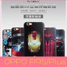 【萌萌噠】歐珀 OPPO R9S /  Plus 卡通浮雕保護套 彩繪塗鴉 3D風景 立體超薄0.3mm 矽膠套 手機殼