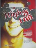 【書寶二手書T8/行銷_IDC】High客行銷-哄騙銷售的28種成功秘技_應運生