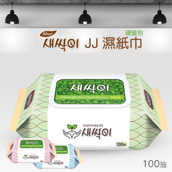 韓國 JJ 濕紙巾 100抽 含蓋 顏色隨機 新苗濕紙巾【YES 美妝】