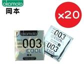 岡本003COOL極薄冰炫保險套/衛生套1入x20盒(即期特惠)