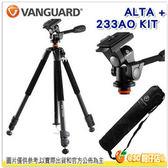 Vanguard 精嘉 ALTA+ 233AO 銳達 KIT 整組鋁合金 三腳架 公司貨 腳架 PH-21 QS-52