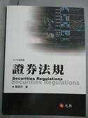 【書寶二手書T8/法律_DMU】證券法規_賴源河