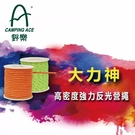 [野樂] 高密度強力反光繩 5MM*20米 (ARC-114-20)