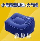 坐飛機高鐵汽車旅行寶寶兒童充氣枕床墊子腿凳足踏歇腳墊 YC792【雅居屋】