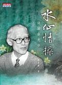 (二手書)水仙情操-詩畫余光中