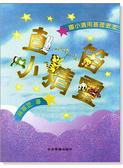 小叮噹的店- 直笛譜 直笛小精靈 (國小團體教學適用) F101
