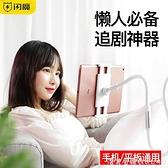 手機架懶人支架手機床上用床頭夾子iPadpad多功能桌面支駕 漾美眉韓衣
