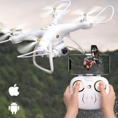 空拍機 [抗風]跟隨 無人機高清專業遙控飛機充電動四軸飛行器  MKS小宅女