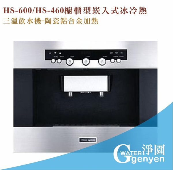 [限時特惠] HS-600/HS-460櫥櫃型崁入式冰冷熱三溫飲水機-陶瓷鋁合金加熱(免費安裝)(6期0利率)