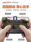 吃雞手柄吃雞神器ios手游刺激戰場蘋果專用iphone xs max安卓藍牙手機
