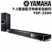 ◆【台北視聽劇院組合音響】YAMAHA YSP-2500 7.1 聲道 無線藍芽劇院揚聲器 配備先進Bluetooth功能