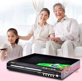 CD播放器 家用DVD影碟機EVD播放機兒童VCD機高清迷你CD播放器便攜式學生放碟片光碟讀碟機
