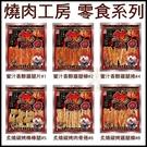*WANG*【單包】燒肉工房 寵物零食/...