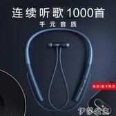 頸掛式耳機 藍牙耳機頸掛式插卡超長待機無線運動雙耳蘋果OPPOVIVO華為通用