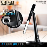 【CHIMEI奇美】時尚LED護眼檯燈HERON(ST120D)
