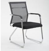 辦公椅 電腦椅家用辦公椅職員椅會議椅學生椅弓形靠背網座椅麻將椅子