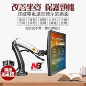 鋁合金⚡贈USB線💧NB-F100、80液晶顯示器支架桌面萬向升降伸縮電腦螢幕顯示器掛架支架增高架底座