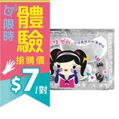 玩美日記 高效保濕玻尿酸超水感眼膜 6g/單對【無外盒】體驗搶購中