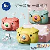 小豬泡泡機兒童全自動照相機安全吹泡泡水玩具【風鈴之家】