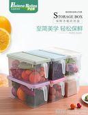 收納盒冰箱收納盒長方形抽屜式雞蛋盒食品冷凍盒廚房收納保鮮塑料儲物盒  Igo99免運