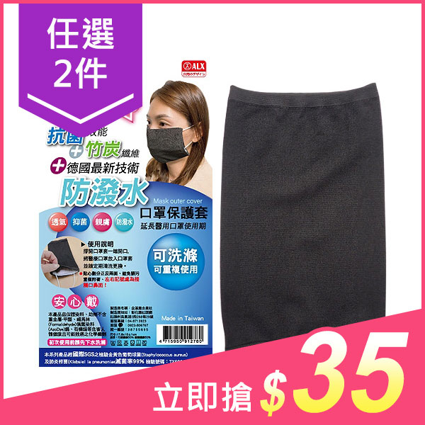 【任2件$35】竹炭防潑水口罩保護套(單入) 【小三美日】 防禦必備 原價$29