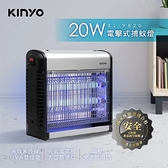 KINYO 電擊式捕蚊燈 20W (KL-9820)