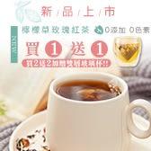 新品上市➤檸檬草玫瑰紅茶買2送2再送雙層玻璃杯