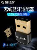 藍牙接收器ORICO USB電腦藍牙適配器4.0臺式機發射器無線耳機音響接收器音頻 即將下架