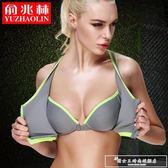 俞兆林專業聚攏健身無鋼圈運動文胸背心式防震跑步瑜伽運動內衣女『韓女王』