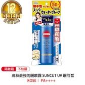 【日本熱銷 KOSE防曬噴霧】UV高效防曬噴霧60g(極效防水型) 防曬噴霧 高效防曬 戶外防曬