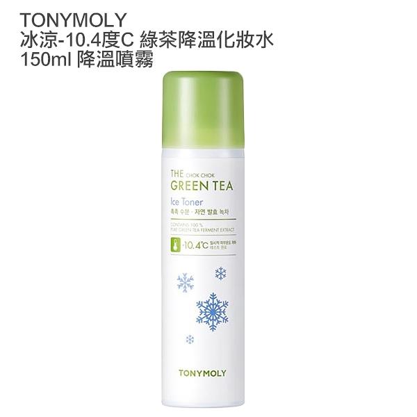 TONYMOLY 冰涼-10.4度C綠茶降溫化妝水 150ml 降溫噴霧【YES 美妝】