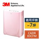 3M淨呼吸寶寶專用型空氣清淨機(棉花糖粉) FA-B90DC PN 7100072707