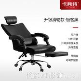 電競椅 電腦椅家用辦公椅舒適久坐轉椅座椅可躺椅子靠背商務老板椅 秋季新品