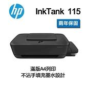 【南紡購物中心】HP InkTank 115 原廠連續供墨印表機
